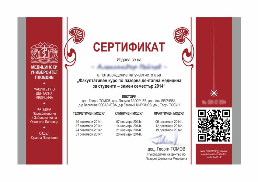 """Сертификат """"Факултативен курс 2014"""""""