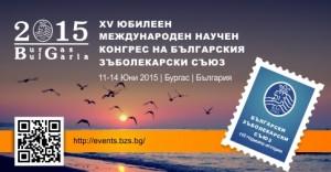 XV Юбилеен Международен Научен Конгрес на БЗС