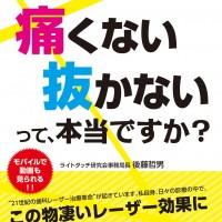 ISBN978-4-903175-48-5(1)