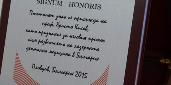 Номинация на Проф. Хр. Кисов за почетен член на ДЛО